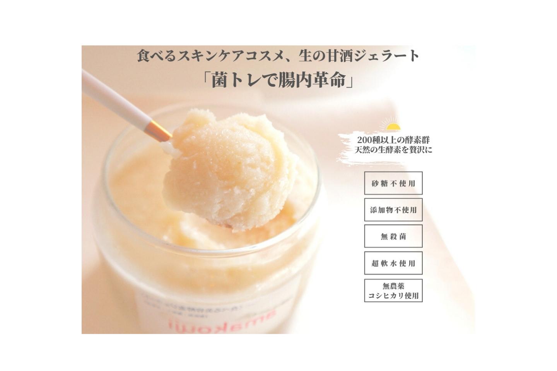 食べる美容酵素ジェラート「amakouji」