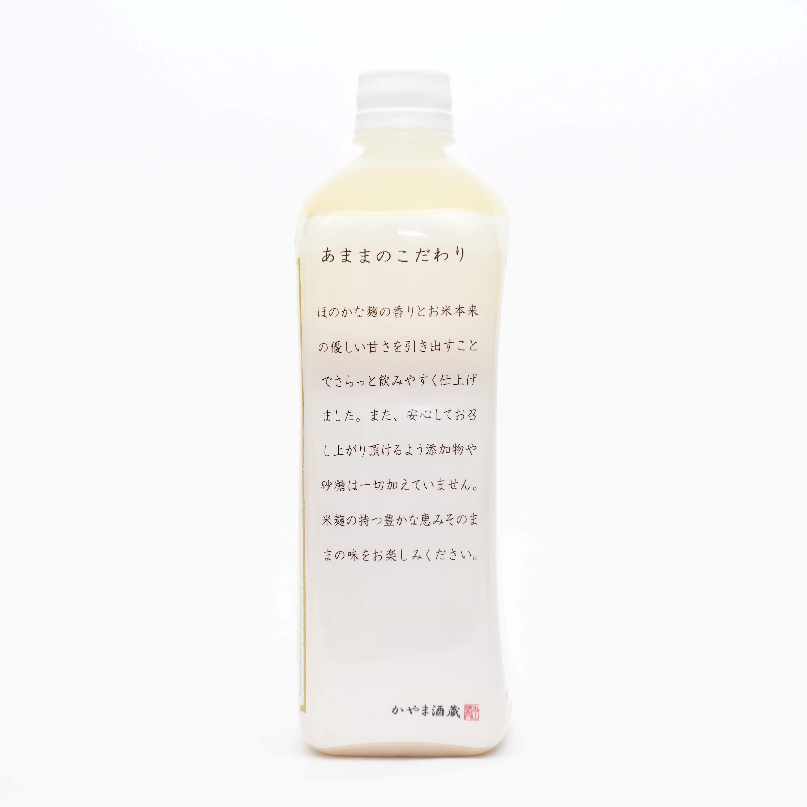 米麹甘酒あまま(ボトルタイプ)2本セット