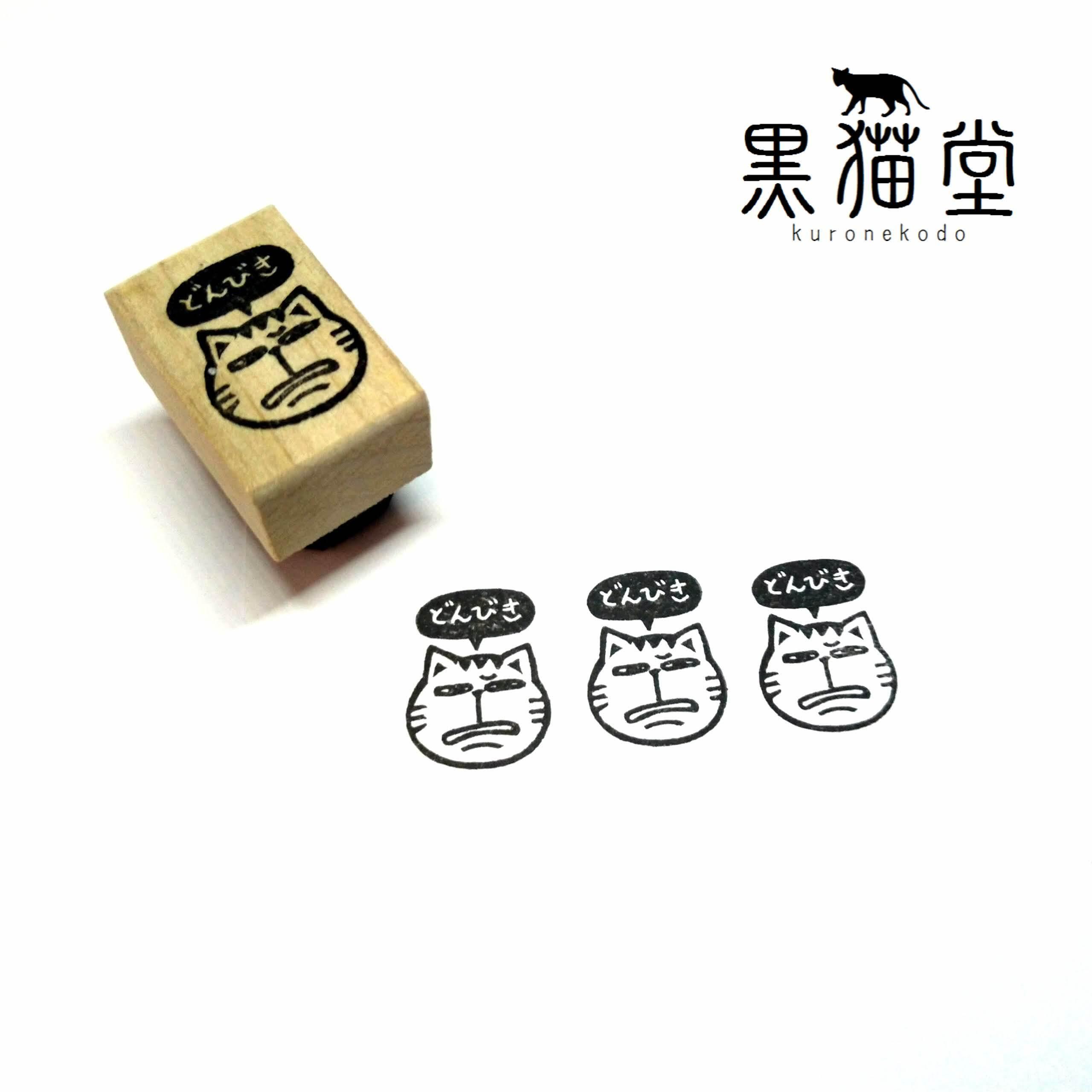 関西弁ネコ「どんびき」