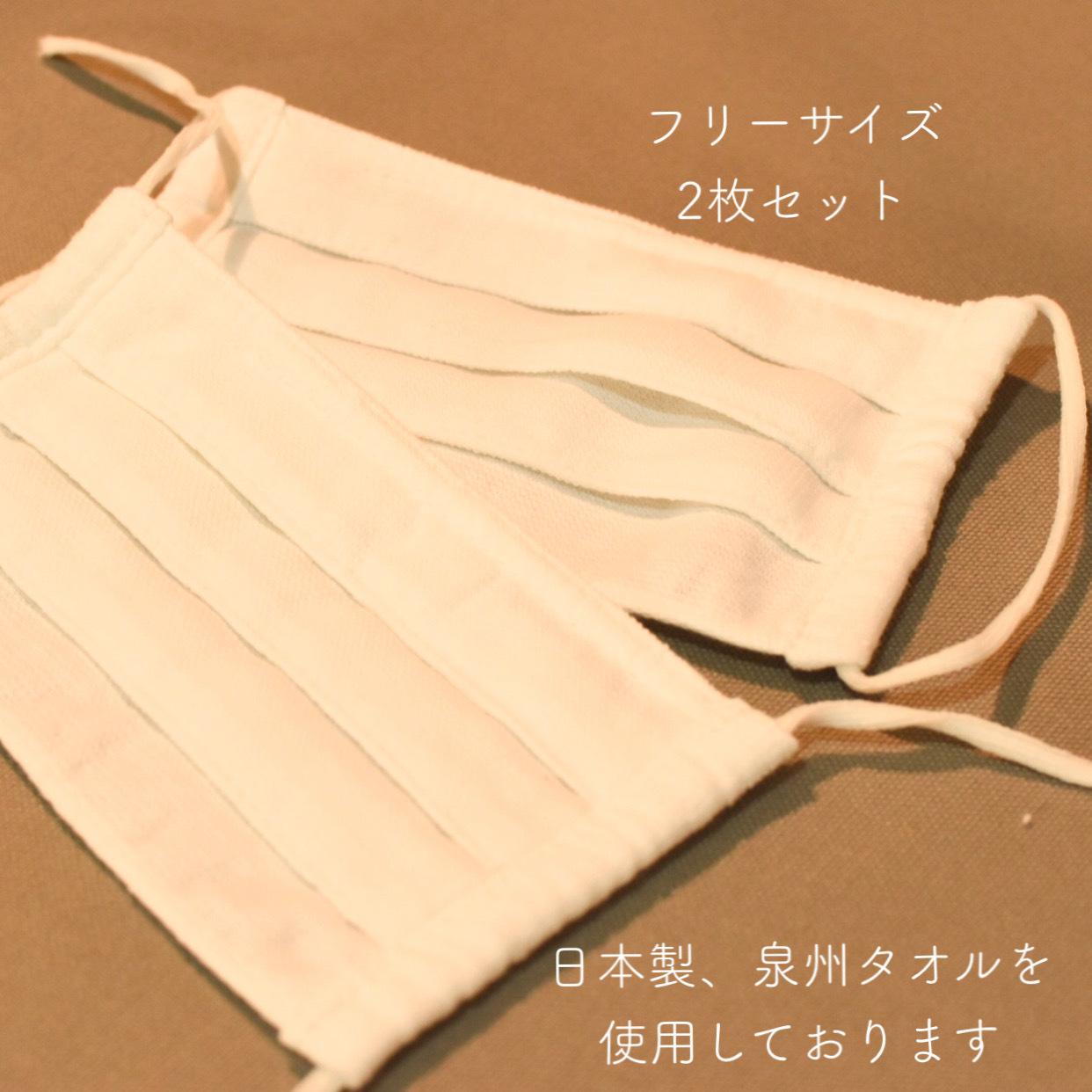 泉州タオル生地の布マスク白色 2枚セット【国産品質】