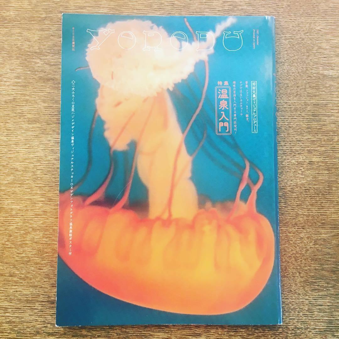 雑誌「よろづ ゆとり文化機関誌 (5)」特集:温泉入門 沼田元氣  - 画像1
