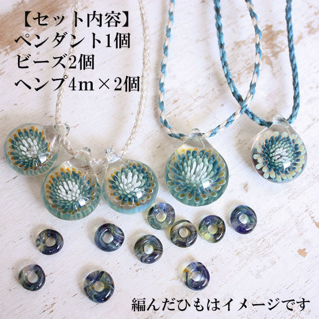 【お得なセット】パイレックスガラスペンダントのネックレスが作れるセット(ペンダントの種類を選んでください)(ネコポス発送可能)