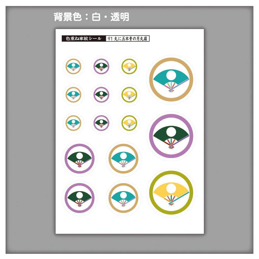 家紋ステッカー 丸に五本骨の月丸扇   5枚セット《送料無料》 子供 初節句 カラフル&かわいい 家紋ステッカー