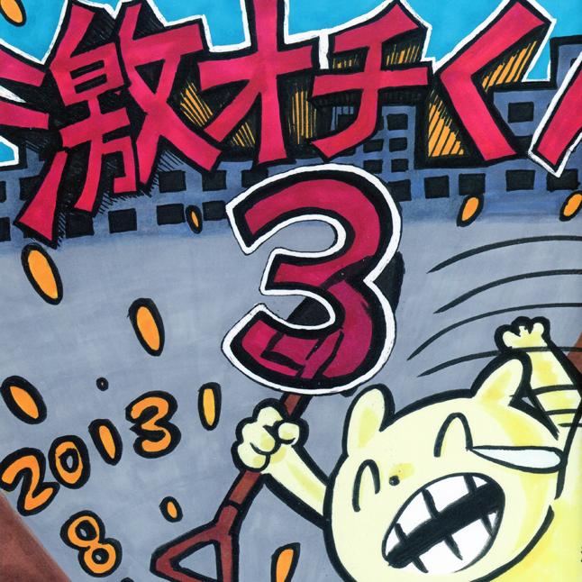 遠藤 / 4コマ漫画「激オチくん3」