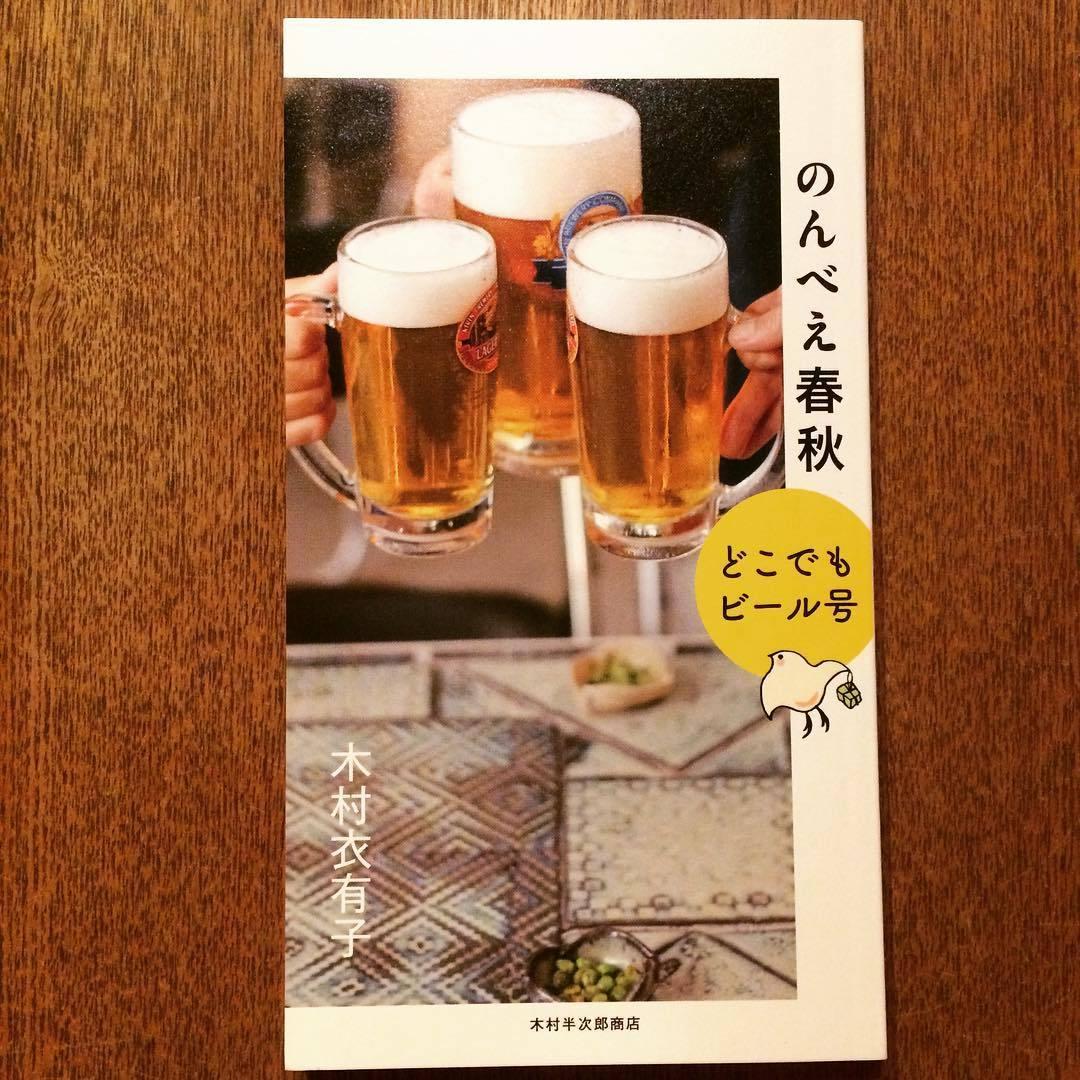 リトルプレス「のんべえ春秋 5 どこでもビール号」 - 画像1