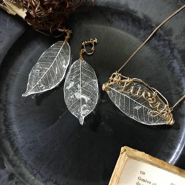 葉脈が綺麗なスケルトンリーフ★イヤリング 真鍮→ピアス変更可能