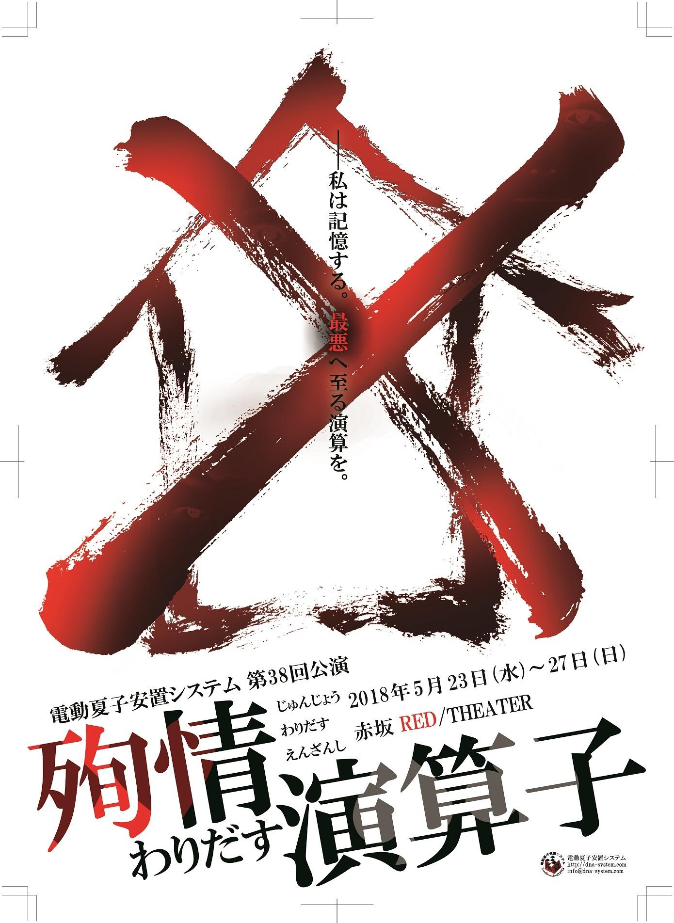 DVD 第38回公演『殉情わりだす演算子』