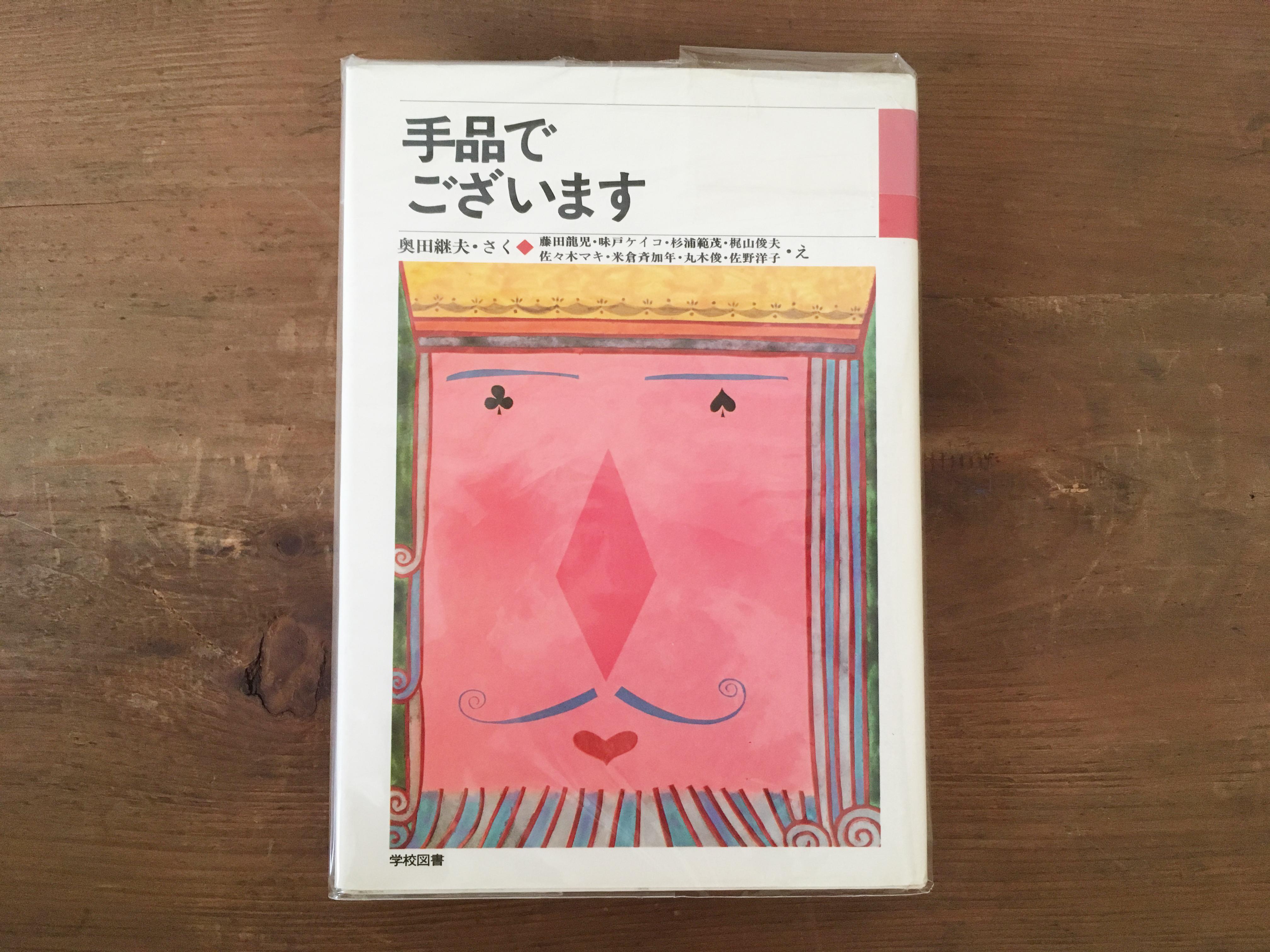 [古本]手品でございます / 奥田継夫 作 佐々木マキ・佐野洋子 ほか 絵