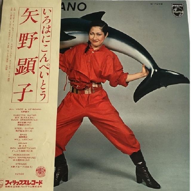 【LP・国内盤】矢野顕子 / いろはにこんぺいとう