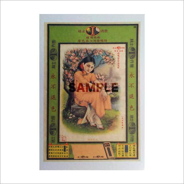 台湾ポストカード 「桃花美人広告」