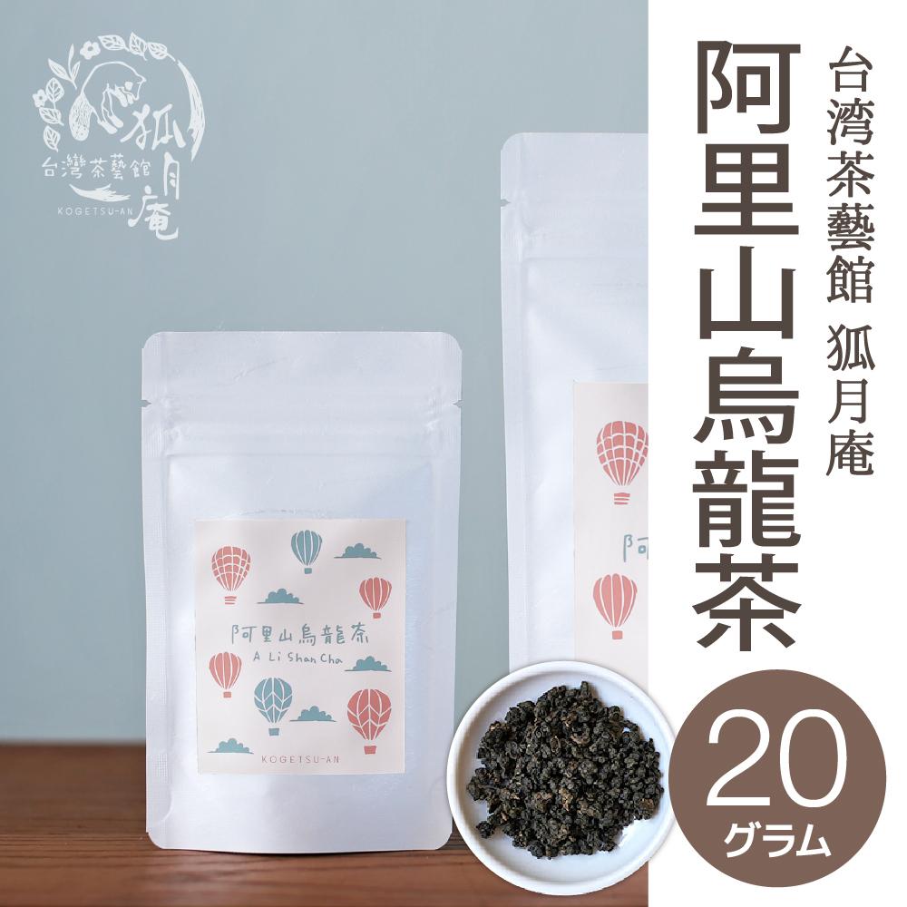 阿里山烏龍茶/茶葉・20g