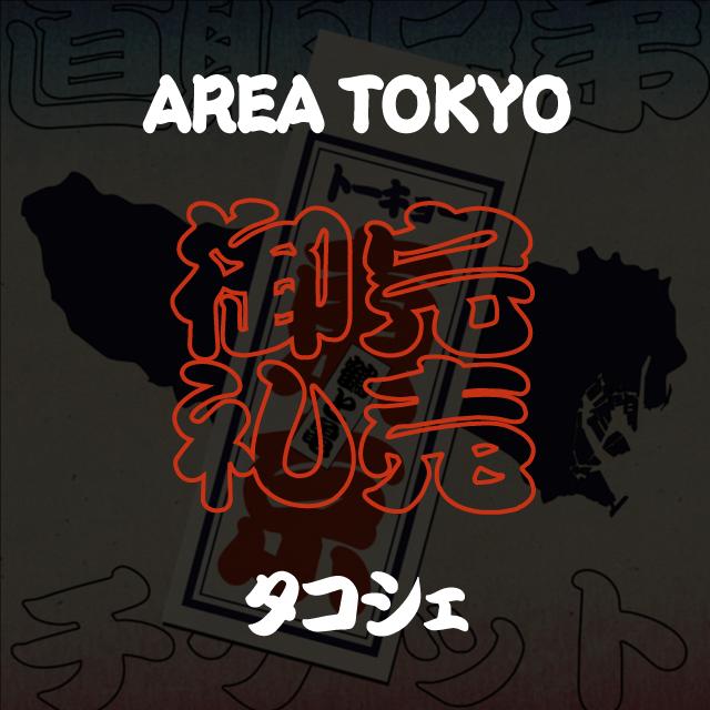 東京(13/15) 20冊仕入れ