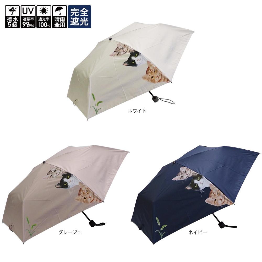 猫傘(晴雨兼用おりたたみ雨傘日傘ひょっこりねこ)