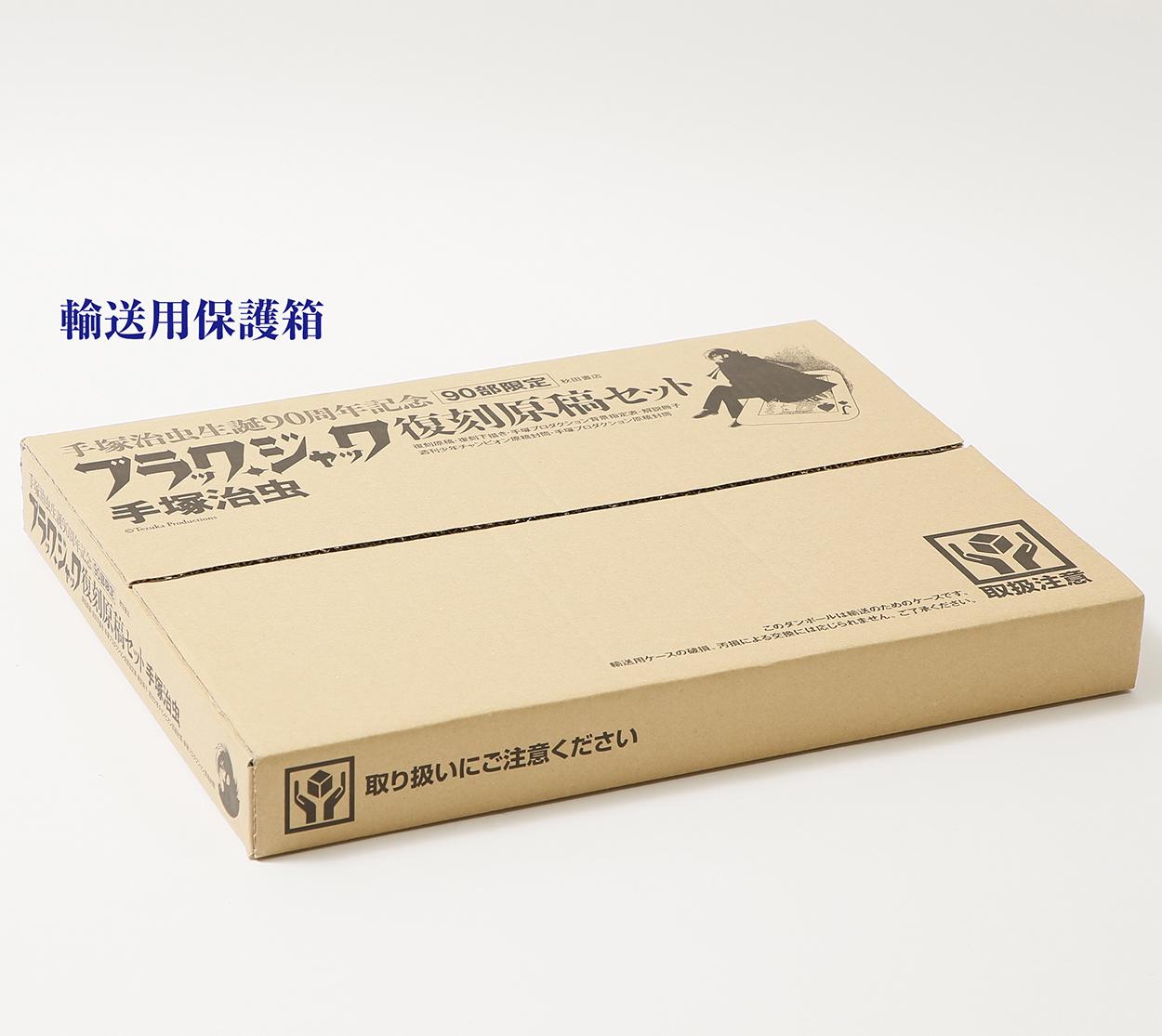【90部限定!】手塚治虫生誕90周年記念「ブラック・ジャック」復刻原稿セット【好評受け付け中!】