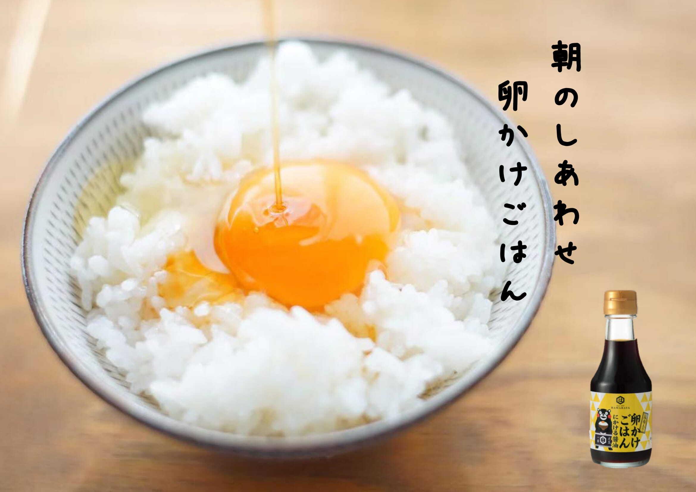 【12本セット】 卵かけご飯にかける醤油 150ml
