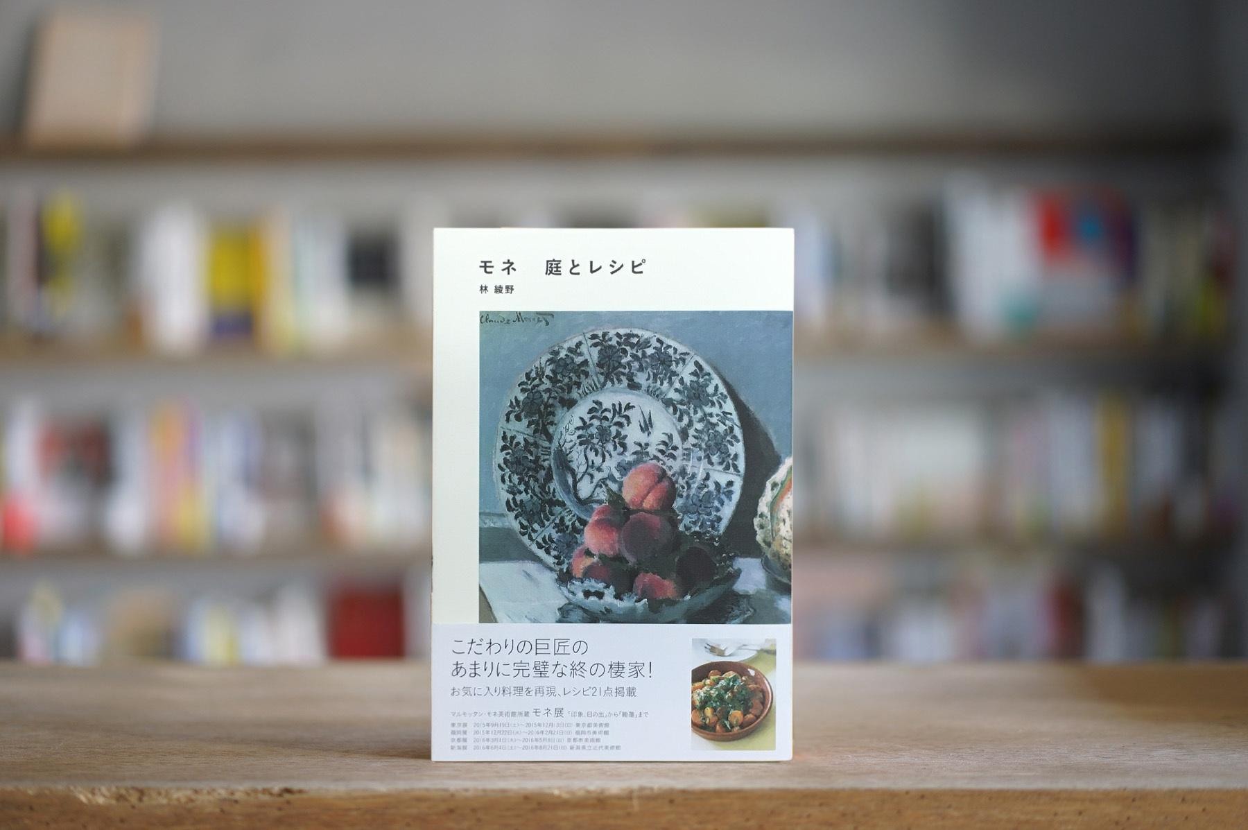 林綾野 『モネ 庭とレシピ』 (講談社、2011)