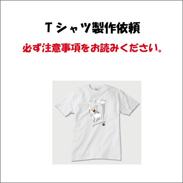 Tシャツ作成依頼
