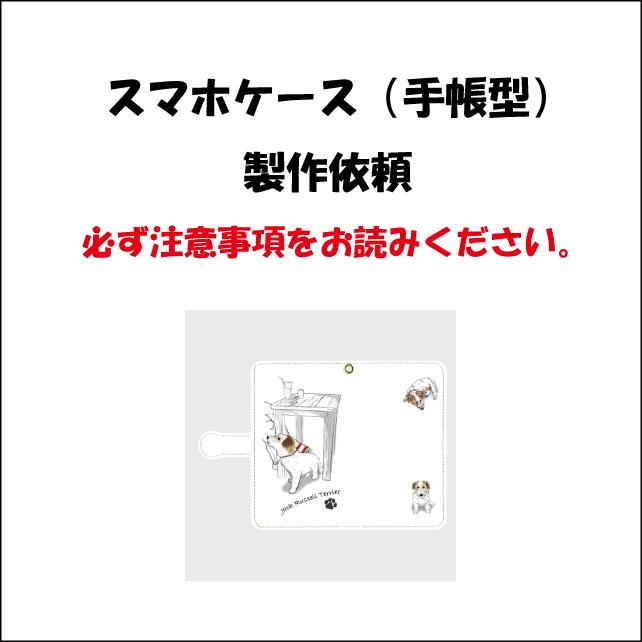 オリジナルスマホケース(手帳型)製作