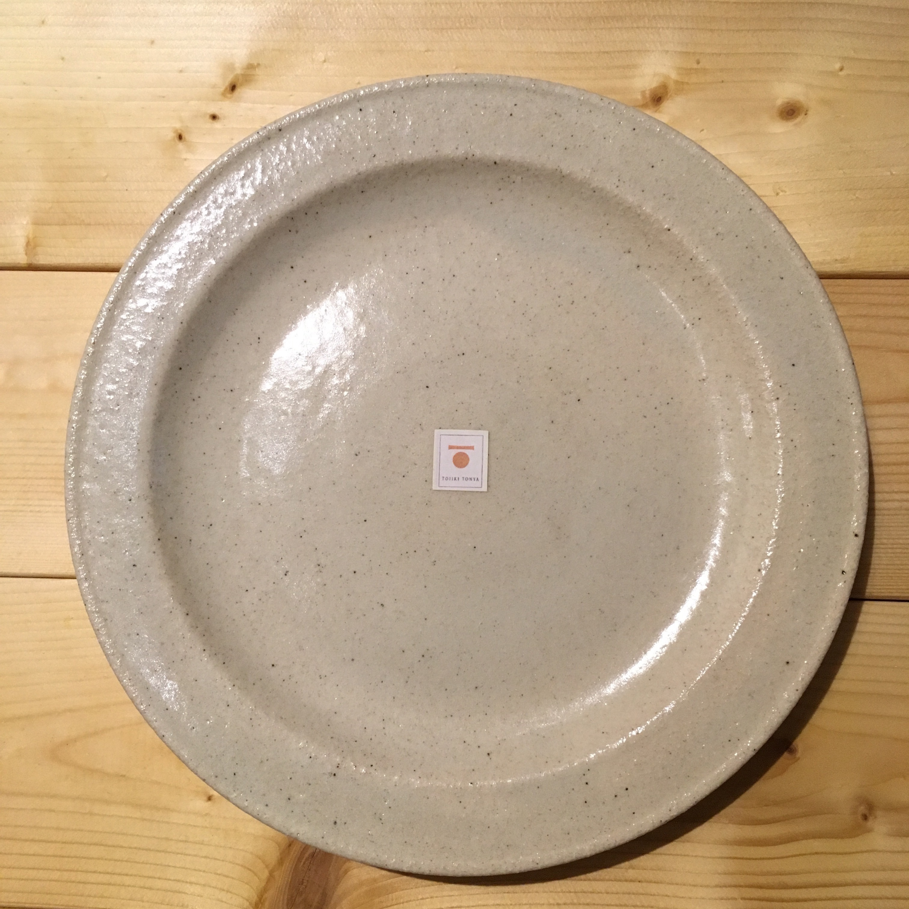リム皿 大 白