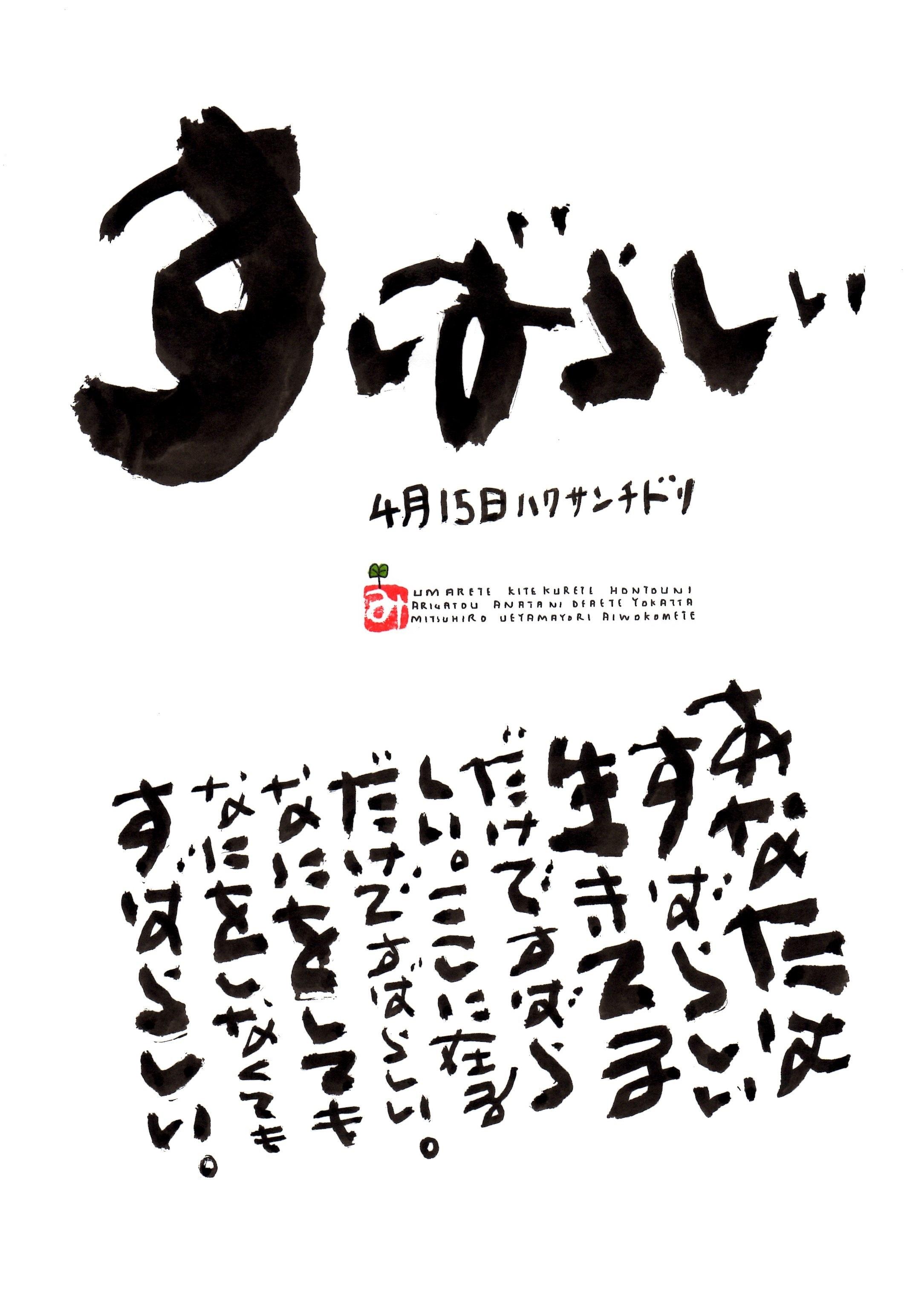 4月15日 誕生日ポストカード【すばらしさ】Wonderful