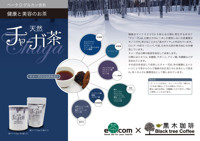 健康と美容のお茶 天然チャーガ茶3袋セット