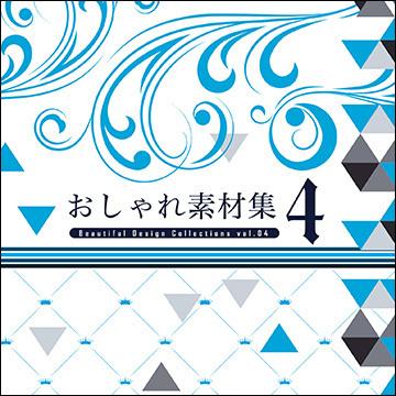 【再販】おしゃれ素材集4(SWST0090)