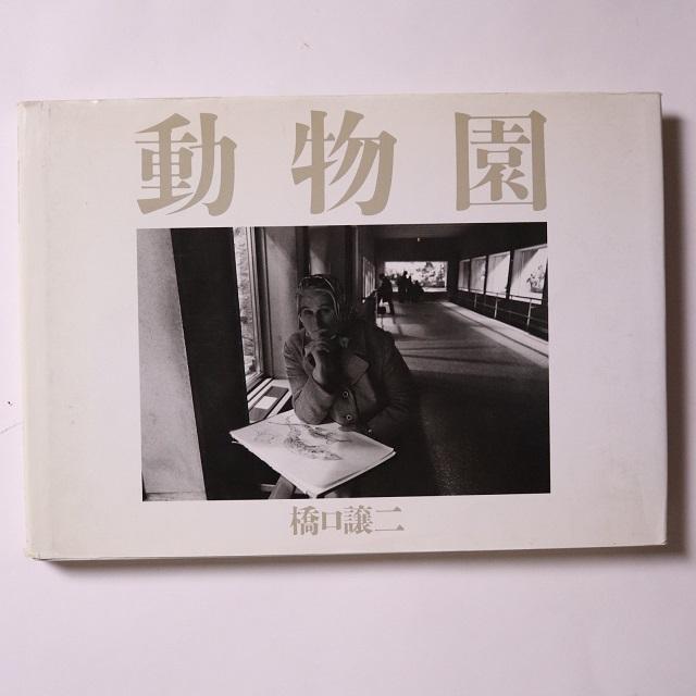 ZOO / George hashiguchi