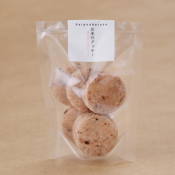 【パイポン畑】高キビビーガンチョコ 米粉100%手焼きクッキー グルテンフリー