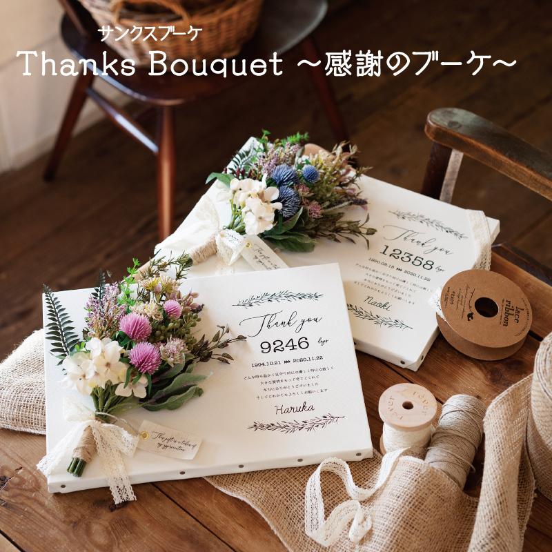 【両親への感謝状】 サンクスブーケ 贈呈品 結婚式 ウェディング ギフト プレゼント スワッグ キャンバス ナチュラル 子育て感謝状