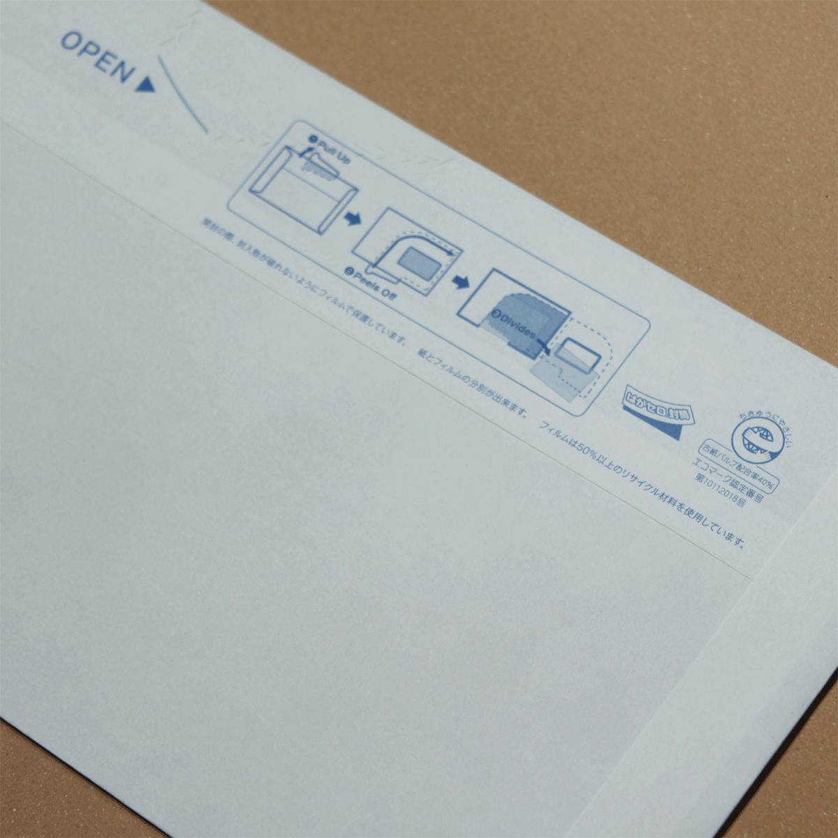 【はがセロ®】A4三ツ折封筒(地紋入)1,000枚入
