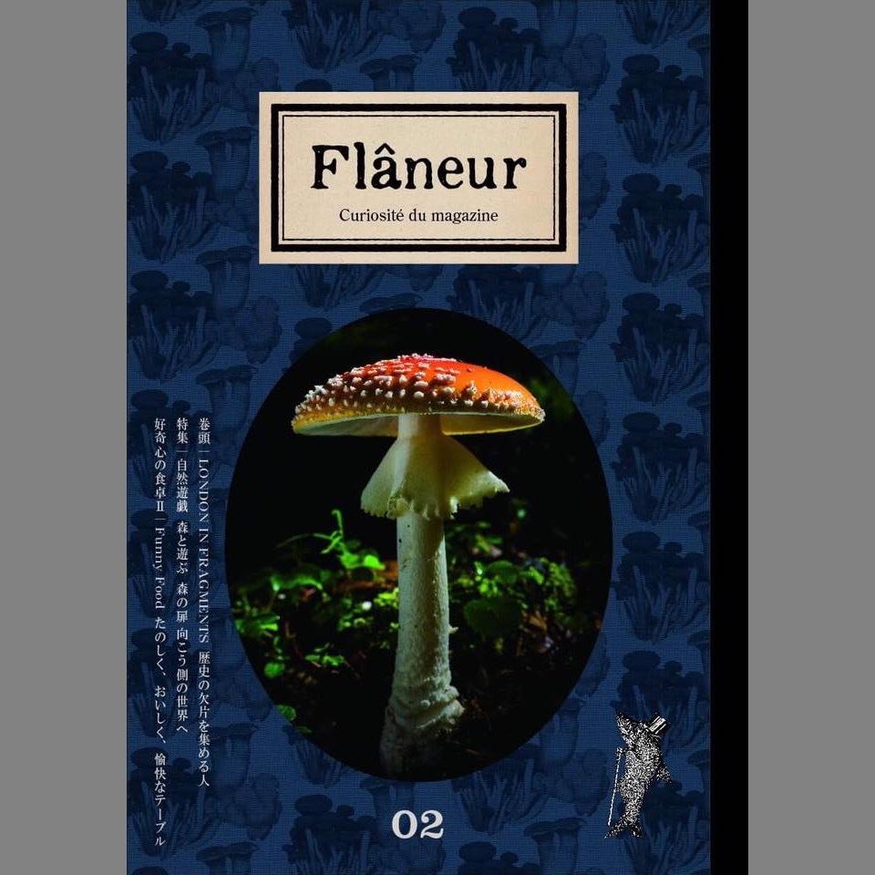 遊歩者 Flâneur (フラヌール) Vol.2
