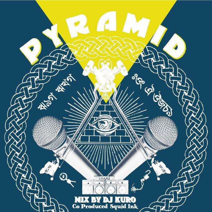 KOMA MIX TAPE【PYRAMID】 MIX BY DJ KURO