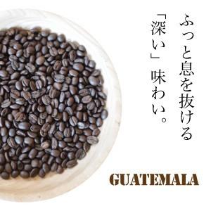 【深み】のグァテマラ