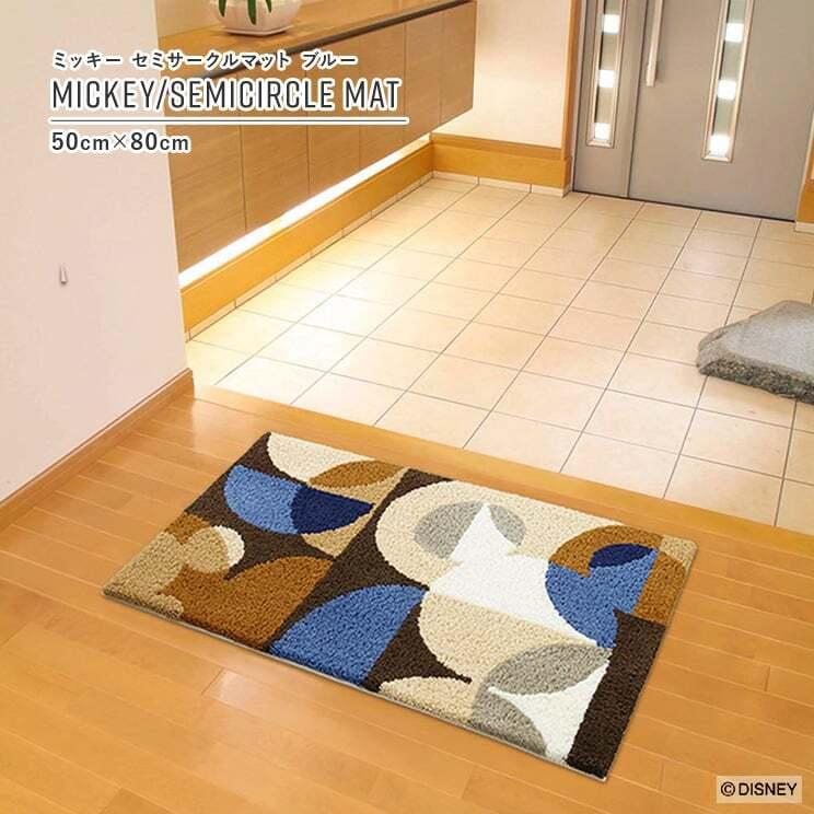 【最短3営業日で出荷】ラグマット ディズニー ミッキー セミサークルマット ブルー 50cm×80cm Disney MICKEY/Semicircle MAT スミノエ SUMINOE ラグ フロアマット