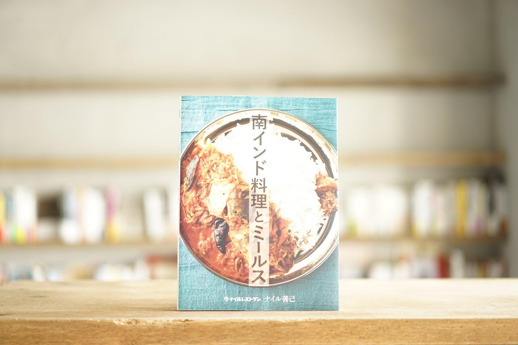 ナイル善己 『南インド料理とミールス』 (柴田書店、2017)