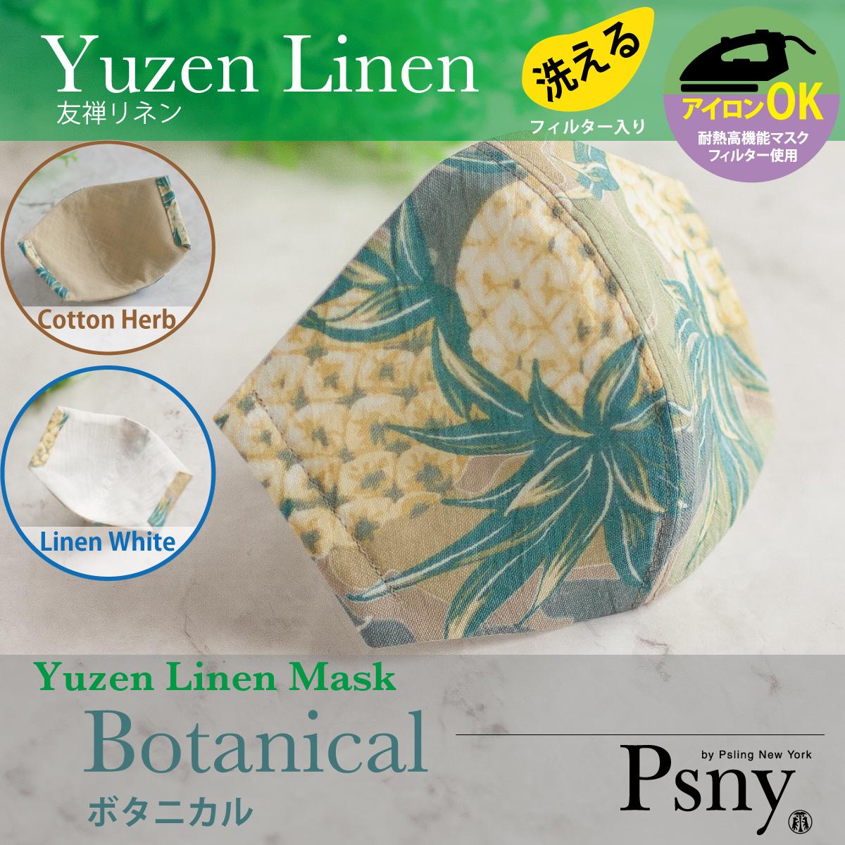 友禅マスク・ボタニカル 洗えるフィルター入り 立体 マスク大人 黄砂花粉