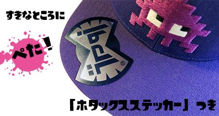 スプラトゥーン イカベーダー CAP パープル / THE KING OF GAMES