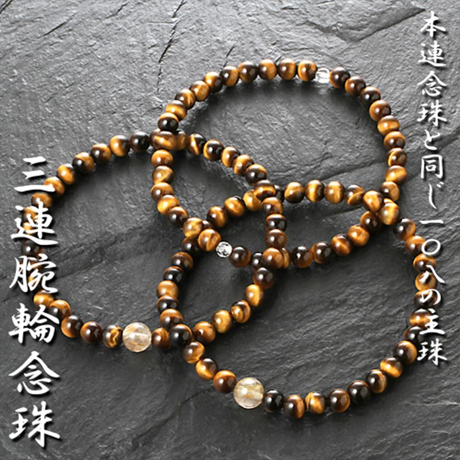 【強運・財運】天然石 タイガーアイ・金針水晶・白水晶 三連腕輪108石ブレスレット (6-8mm)