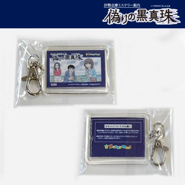 偽りの黒真珠 キーチェーンコレクション / ハッピーミール