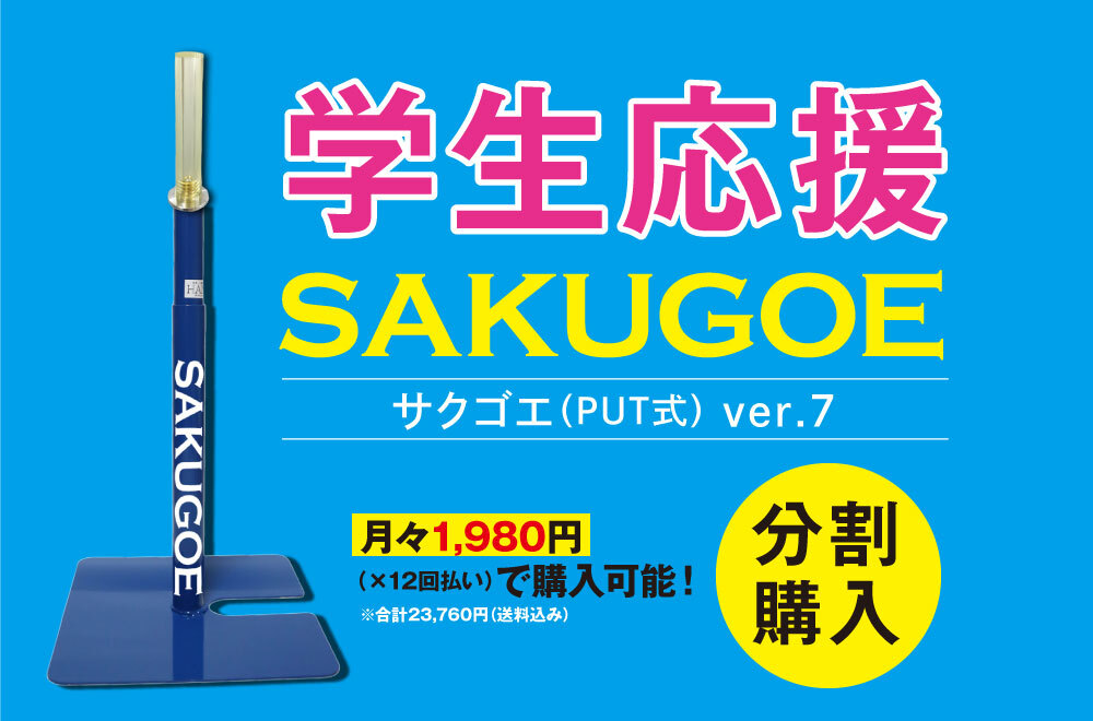 【予約注文受付中!】〈学生応援!〉サクゴエ ver7.1/月々1,980円(送料無料):分割購入