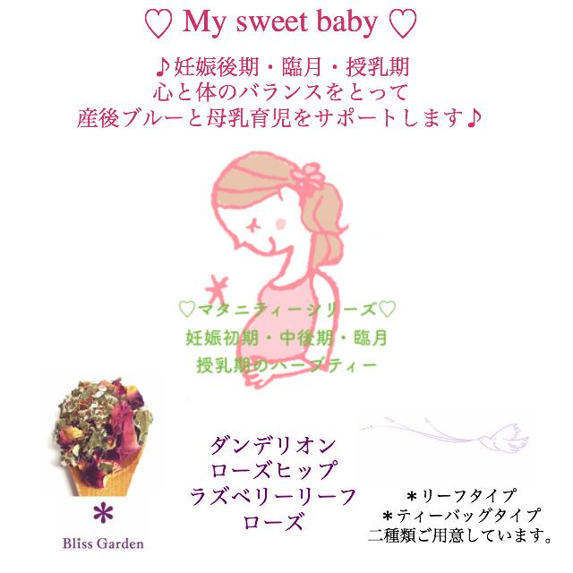 My sweet baby*臨月から授乳期のハーブティー