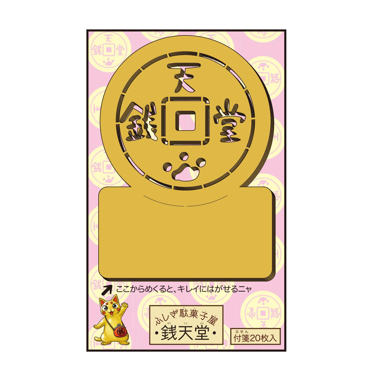 SMRGS068_レーザー付箋紙 古銭 ふしぎ駄菓子屋銭天堂