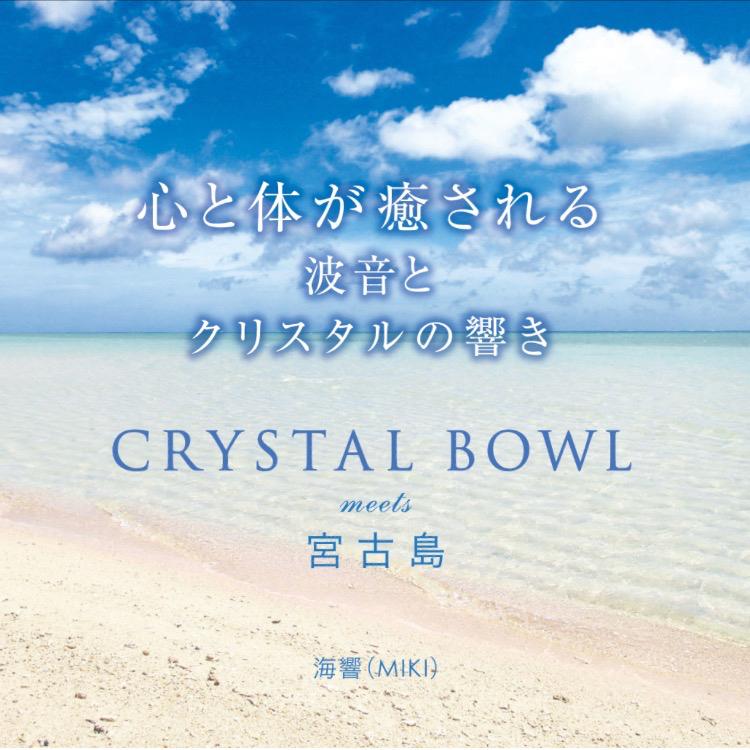 【クリスタルボウルCD】心と体が癒される CRYSTAL BOWL meets 宮古島