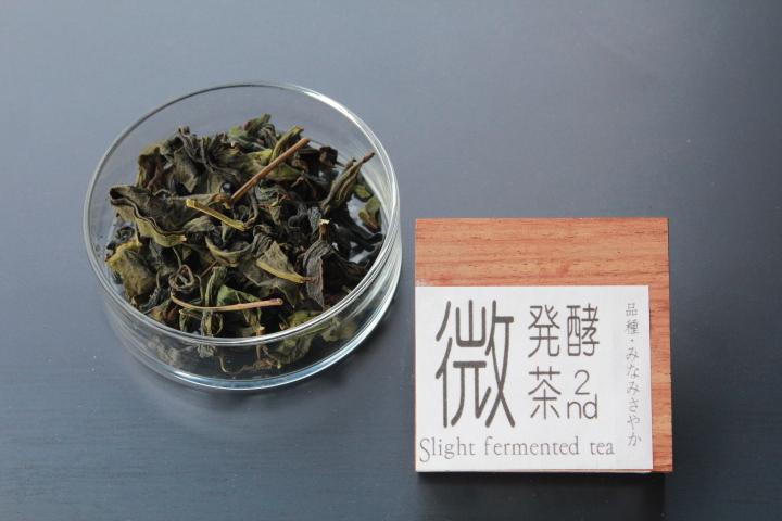 微発酵茶2nd~びはっこうちゃ セカンド~(品種:みなみさやか)60g