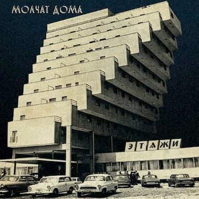 MOLCHAT DOMA - Etazhi / Этажи (LP)