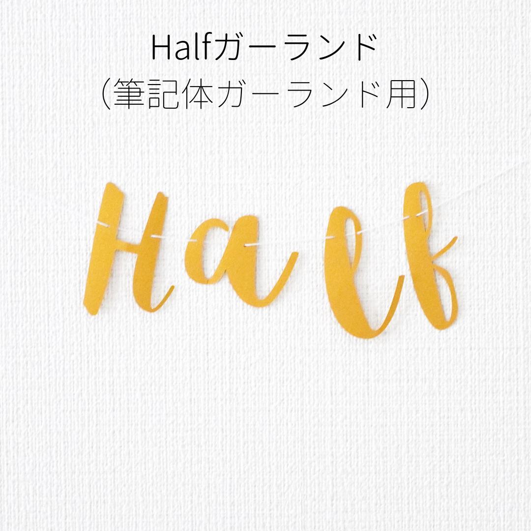 【全3カラー】Halfガーランド(筆記体ガーランド)