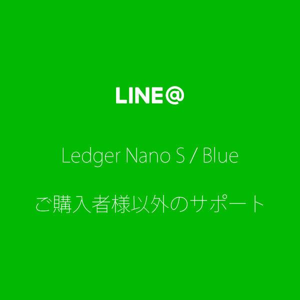 LINE@有料サポート
