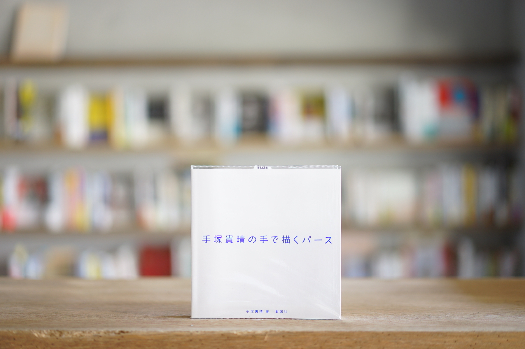 手塚貴晴 『手塚貴晴の手で描くパース』 (彰国社、2009)