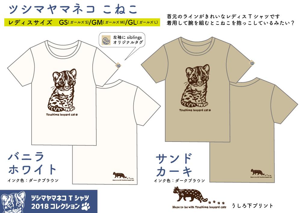 2018MITオリジナル ツシマヤマネコTシャツ