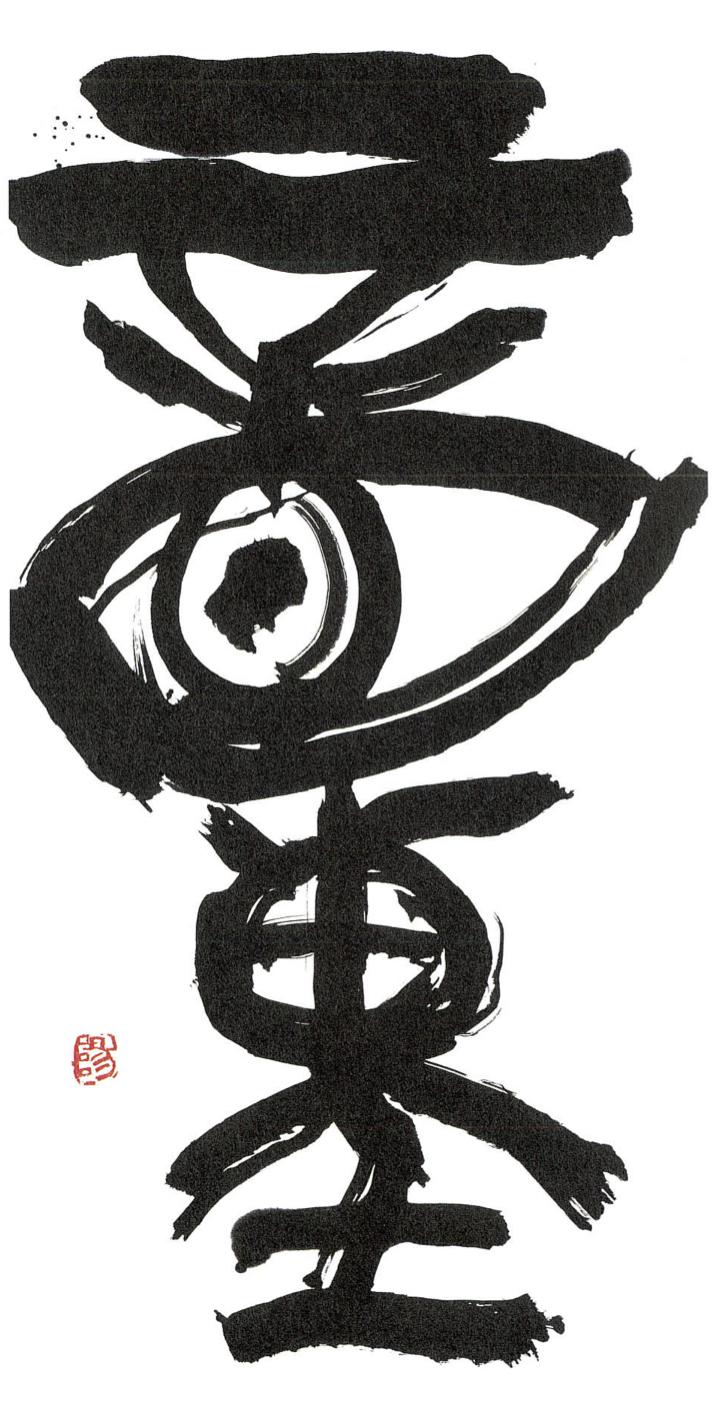 童の肖像|田嶋陽子